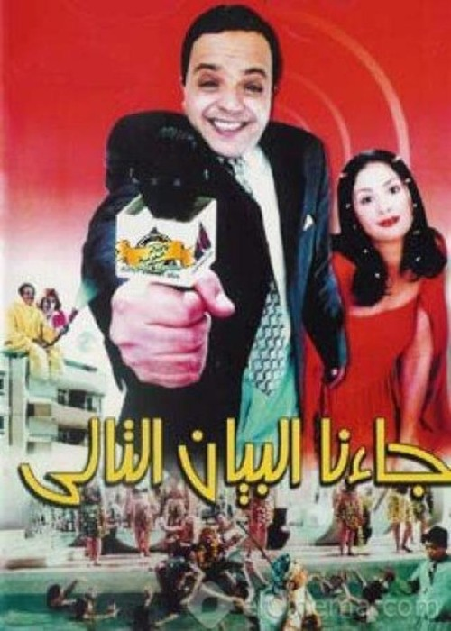 movies to watch during the Eid holiday