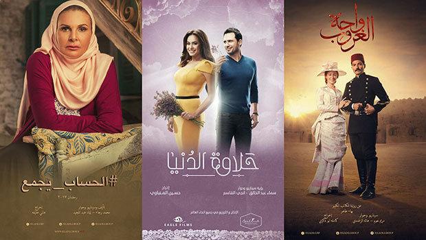 قائمة مسلسلات رمضان 2017