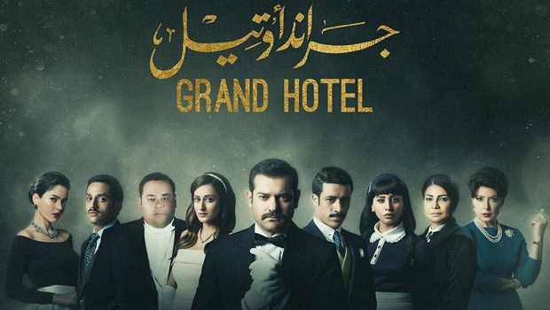 Quiz Which Quot Grand Hotel Quot Character Are You